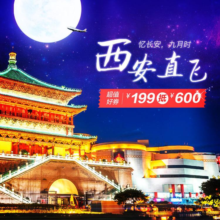 七夕节 西安航线超值代金券600元