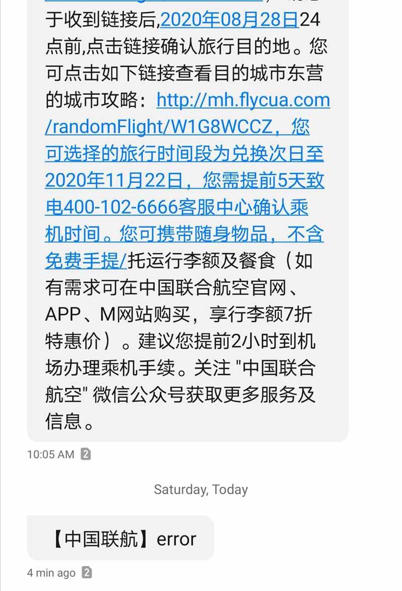 中联航盲盒飞行家