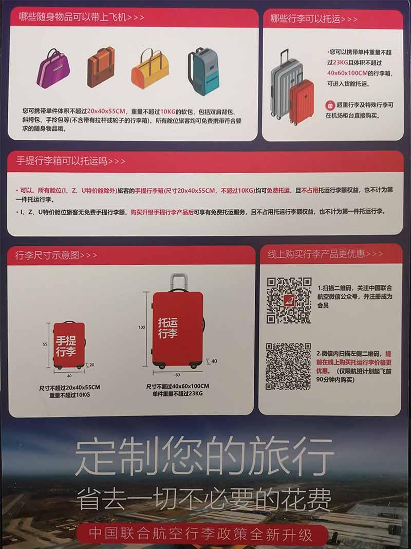 中联航行李最新规定